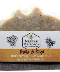 Χειροποίητο σαπούνι μέλι-κερί & ελαιόλαδο 90gr - Roi Medicals