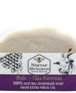 Χειροποίητο σαπούνι μέλι γάλα κατσίκας & ελαιόλαδο 90gr - Roi Medicals